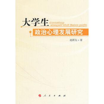 大学生政治心理发展研究