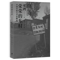 荣荣的东村(艺术史家巫鸿新作,中国实验艺术的神话现场。荣荣、张洹、左小祖咒、马六明。焦虑与自卑,梦想与野心。)