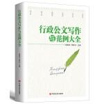 行政公文写作与范例大全(2017版)