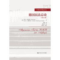 德國民法總論(第41版)(外國法學精品譯叢;主編 李昊)
