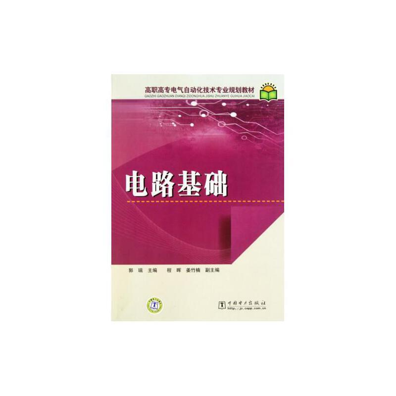 电路基础(高职高专电气自动化技术专业规划教材) 郭瑞 正版书籍 科技