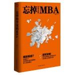 忘掉你学过的MBA(每句话都有让你把它们写到墙上的冲动!)