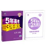 2018B版专项测试 高考文数 5年高考3年模拟(全国卷Ⅰ及天津上海适用)五年高考三年模拟 曲一线科学备考