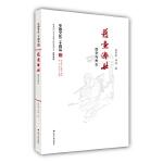 悬壶济世:医学与养生(中国文化二十四品系列图书)