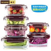 维艾耐热玻璃饭盒微波炉专用便当盒冰箱收纳保鲜盒密封碗长方形圆