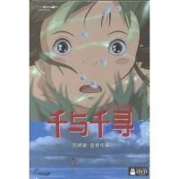 SC-(泰盛文化)千与千寻-宫崎骏监督作品DVD( 货号:788376243)