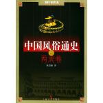 中国风俗通史--两周卷