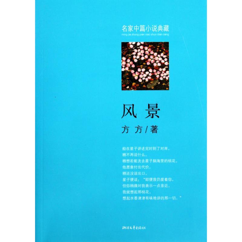 校园言情小说封面无字_风景520