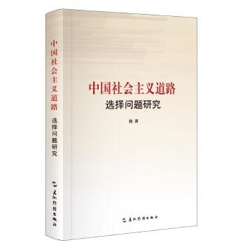 中国社会主义道路选择问题研究