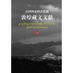 法国国家图书馆藏敦煌藏文文献20