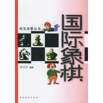 国际象棋——棋类启蒙丛书