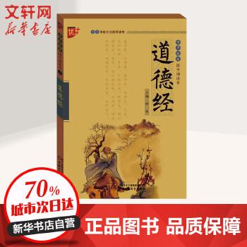 道德经 孙学良 编;郎建 丛书主编 中国少年儿童出版社