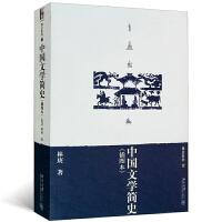 中国文学简史(插图本)