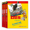 诺索夫经典儿童小说(全3册)