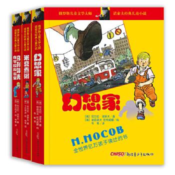 诺索夫经典儿童小说(全3册)被翻译成100种语言、拥有超过3亿读者的超级童书;著名儿童文学研究专家、翻译家韦苇先生倾心翻译并鼎力推荐;