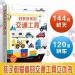 好多好多的交通工具 3d立体翻翻书3-6-8-10岁儿童宝宝汽车工程车绘本 揭秘各种各样超全酷最火车轮船挖掘机图书男孩