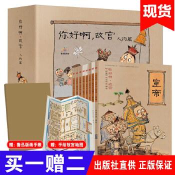 现货包邮 你好啊故宫(人物篇)(全8册)中国历史漫画书籍 连环画儿童版绘本漫画故事 9787506095266
