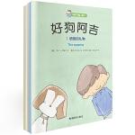 好狗阿吉(全12册)