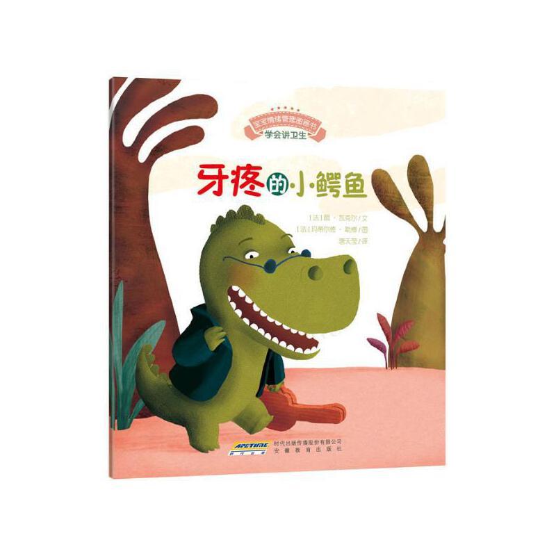 宝宝情绪管理图画书/乖巧听话不叛逆系列:牙疼的小鳄鱼:学会讲卫生