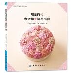 甜美日式布折花&拼布小物