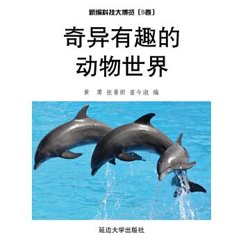 奇异有趣的动物世界_奇异有趣的动物世界电子书在线