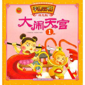 中国经典名著绘本 大闹天宫:手绘西游(幼儿版)(1)