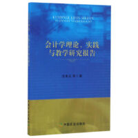 会计学理论实践与教学研究报告 张素云,王盛,郭瑞娜,王艳丽,高海燕 等 9787109223219