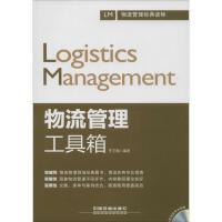 物流管理工具箱 中国铁道出版社