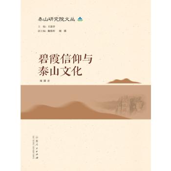 碧霞信仰与泰山文化 9787209089951周 郢 山东人民出版社