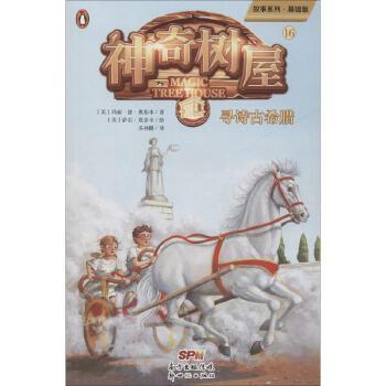 寻诗古希腊/神奇树屋16 其他出版社