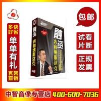 融资--奔向纳斯达克 刘建华 5盘DVD