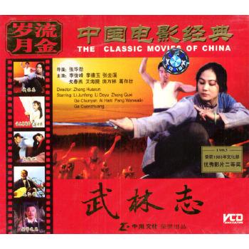 中国电影经典:武林志(2vcd)