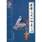 武当九式吐纳养生法(附赠DVD)