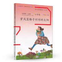 语文素养读本小学卷2穿浅蓝格子衫的太阳