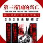 第三帝国的兴亡(精装2册,全新增订版)威廉·夏伊勒史学经典,内文全新修订升级