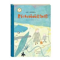 金羽毛・世界获奖绘本 奥利和妈妈去郊游