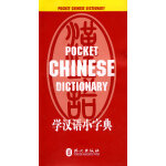 学汉语小字典 POCKET CHINESE DICTIONARY
