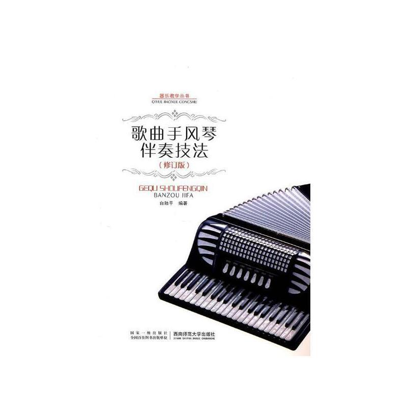 歌曲手风琴伴奏技法(修订版) 白陆平