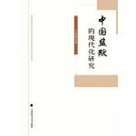 中国监狱的现代化研究