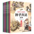 画给儿童的孙子兵法故事(全13册) 新课标必读名著 名家工笔彩绘