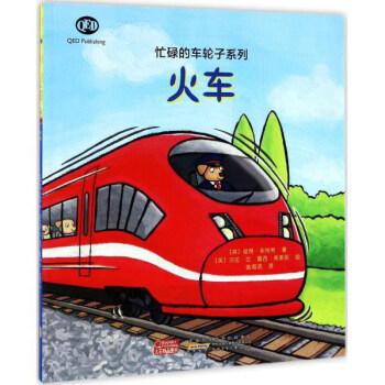 火车/忙碌的车轮子系列(第2辑) 【英】彼得・本特利 著【英】贝拉・比 绘 露西・弗莱明 绘