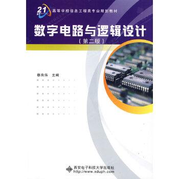《数字电路与逻辑设计(第二版)(蔡良伟)》(蔡良伟