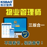 2016年物业管理师 Ksbao考试宝典 试题库辅导系列软件 历年真题 模拟试题 考前押卷 考试大纲 解题思路 电脑手机网页三版合一 年卡 在线发激活码