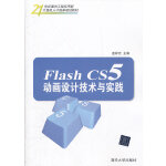 Flash CS5动画设计技术与实践(21世纪面向工程应用型计算机人才培养规划教材)