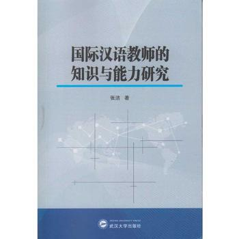 国际汉语教师的知识与能力研究