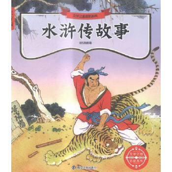 水浒传的故事名称_水浒传故事-注音版