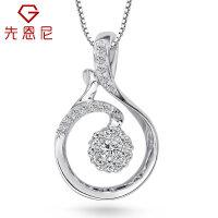 先恩尼钻石 白18K金钻石项链/吊坠 结婚订婚礼物 花蕊 HFGCDZ288