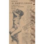 伯里曼学院系列丛书:(德)夏帕德写生人体结构课