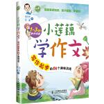 小莲藕学作文――写作起步的56个趣味训练