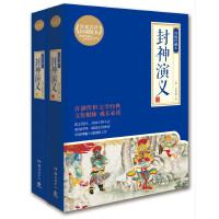 封神演义:绣像珍藏本(全2册).岳麓书社.青少年阅读